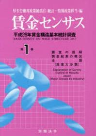賃金センサス 平成30年版第1卷