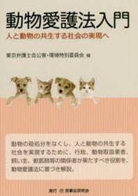 動物愛護法入門 人と動物の共生する社會の實現へ