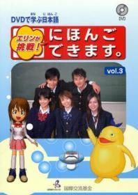 エリンが挑戰!にほんごできます. DVDで學ぶ日本語 VOL.3