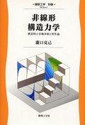 非線形構造力學 構造物の多軸擧動と塑性論
