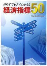 初めてでもよくわかる!!經濟指標50 豊富なイラストと圖表で,讀み方.使い方を徹底解說!