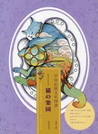 中國傳統文化圖譜-猫の樂園 中國語.日本語の對譯 ピンイン付 中國畵塗り繪
