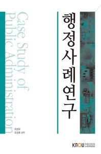 행정사례연구(2학기, 워크북포함)