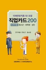 직업카드 200(프리미엄 청소년 대학생 성인)(미래유망직종 50 포함) 세트