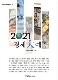 2021 경제대예측