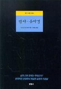 반야 유마경(알기 쉬운 불교)