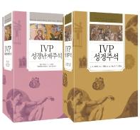 하나님의 백성을 위한 IVP 성경주석 세트B