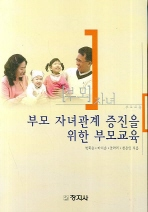 부모 자녀관계 증진을 위한 부모교육