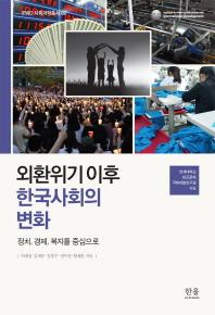 외환위기 이후 한국사회의 변화
