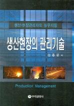 생산현장의 관리기술