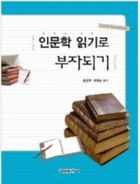 인문학 읽기로 부자되기