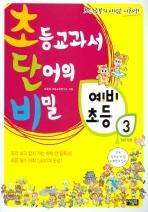 초단비 초등교과서 단어의 비밀 예비초등. 3