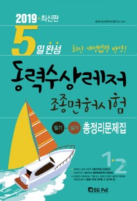5일 완성 동력수상레저 조종면허시험 총정리문제집(1 2급)(2019)
