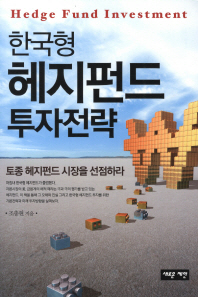 한국형 헤지펀드 투자전략