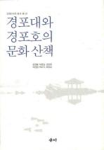 경포대와 경포호의 문화산책