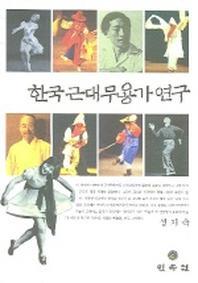 한국근대무용가연구