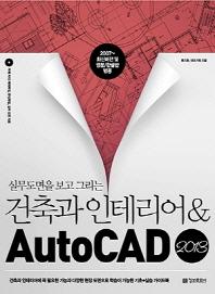실무도면을 보고 그리는 건축과 인테리어 & AutoCAD(2013)