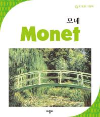 모네 Monet