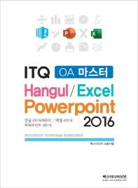ITQ OA 마스터 한글 엑셀 파워포인트 2016