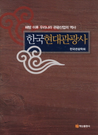 한국현대관광사