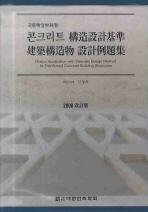 콘크리트구조설계기준 건축구조물설계예제집(국토해양부제정)(개정판)(2008