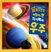 어린이 첫 지식백과 우주