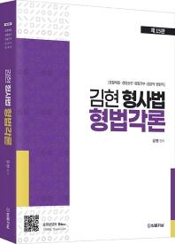 김현 형사법 형법각론