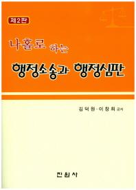 나홀로 하는 행정소송과 행정심판