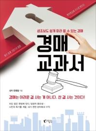 경매 교과서
