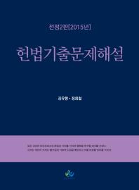 헌법기출문제해설(2015)(인터넷전용상품)