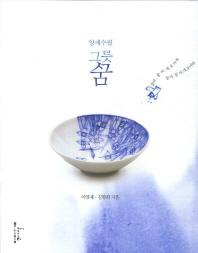 양재수필 그릇 꿈