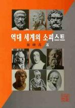 역대 세계의 소피스트