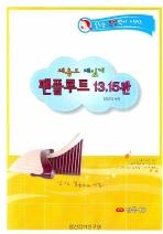 새롭고 재밌게 팬플루트 13. 15관