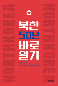 북한 50년 바로알기