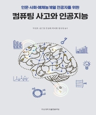 인문 사회 예체능계열 전공자를 위한 컴퓨팅 사고와 인공지능