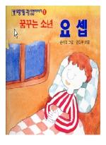 꿈꾸는 소년 요셉(모퉁이돌그림성경이야기 1)