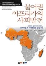 불어권 아프리카의 사회발전