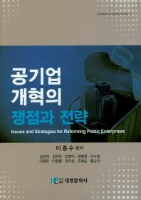 공기업 개혁의 쟁점과 전략