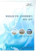 해양보호구역 규제영향평가 방안 연구