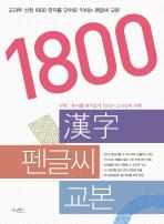 1800 한자 펜글씨 교본