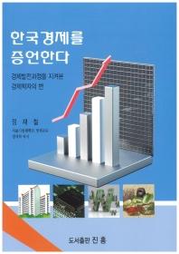한국경제를 증언한다