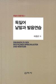 독일어 낱말과 발음연습