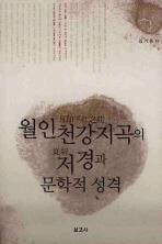 월인천강지곡의 저경과 문학적 성격