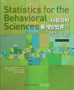 사회과학 통계방법론의 핵심 이론