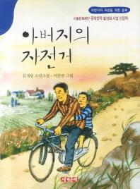 아버지의 자전거