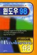 윈도우 98