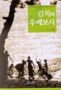김치와 우메보시