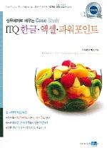 실무예제로 배우는 ITQ 한글 엑셀 파워포인트