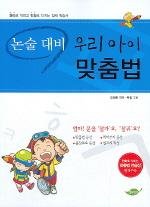 우리 아이 맞춤법(논술 대비)