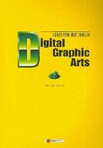 디자인 인쇄 출판 가이드북 DIGITAL GRAPHIC ARTS 1